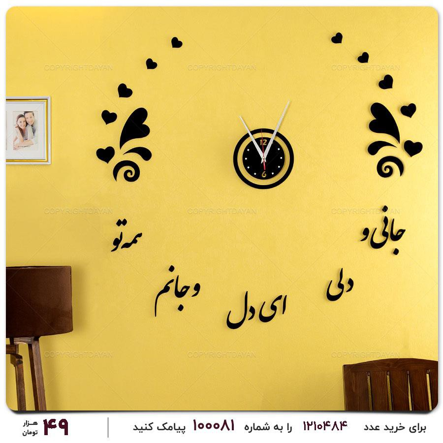 ساعت دیواری Romance مدل 12856