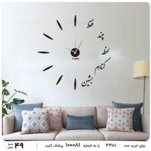 ساعت دیواری لحظه مدل 8371