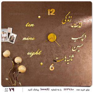 ساعت دیواری طرح Life طلایی مدل 12379