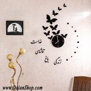 ساعت دیواری Butterfly مدل 12297