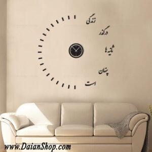 ساعت دیواری Vita مدل 12540